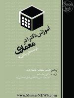 انتشار کتاب «آموزش دکتری در معماری؛ فرصت ها و چالش ها»