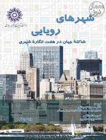 انتشار کتاب «شهرهای رویایی؛ شاکله جهان در هفت انگارۀ شهری»