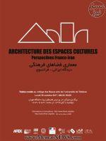 میزگرد «معماری فضاهای فرهنگی؛ دیدگاه های فرانسه - ایران»