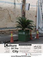 نمایشگاه عکاسی شهری - خانه گفتمان شهر و معماری