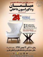بیست و چهارمین نمایشگاه تخصصی مبلمان و دکوراسیون - شیراز