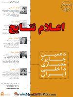 اعلام نتایج به همراه نمایش آثار برتر دهمین جایزه معماری داخلی ایران