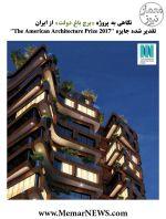 نگاهی به پروژه «برج باغ دولت»؛ تقدیر شده