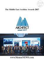 اعلام برندگان ایرانی جایزه معمار خاورمیانه ۲۰۱۷