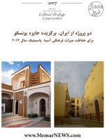 دو پروژه از ایران، برگزیده جایزه یونسکو در حفاظت میراث فرهنگی آسیا-پاسیفیک ۲۰۱۷