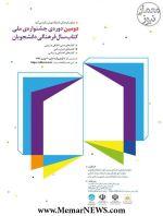 فراخوان دومین دوره جشنواره ملی کتاب سال فرهنگی دانشجویان