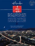برنامه رادیویی چراغ شهر با موضوع «زیبایی در شهر» از رادیو تهران – امشب