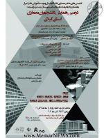 دومین همایش دانشجویان معماری استان گیلان - رشت