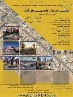نشست «حکمروایی نوآورانه: شهرهای آزاد»؛ به مناسبت روز شهرساز - همدان