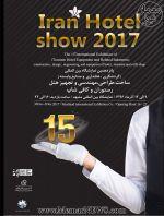 نمایشگاه بینالمللی ساخت، طراحی، مهندسی و تجهیز هتل، رستوران و کافیشاپ - مشهد
