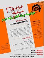 جوابیه برندگان رتبه دوم مسابقه طراحی سردر دانشگاه قوچان
