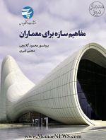 انتشار کتاب «مفاهیم سازه برای معماران»