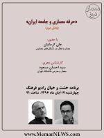 بخش دوم بررسی «حرفه معماری و جامعه ایران»؛ برنامه خشت و خیال رادیو فرهنگ