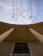 چهارمین نمایشگاه آثار برگزیده دانشجویان دانشکده معماری دانشگاه تهران
