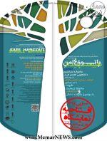 نمایشگاه آثار دومین جشنواره سراسری دانشجویی تجسم هنر (پاتوق ۲)
