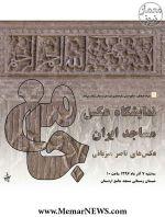 نمایشگاه عکس «مساجد جامع ایران» - اردستان