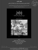 نشست نقد و بررسی کتاب «بازیابی سازمان فضایی باغ شهر صفوی قزوین»