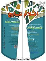 اعلام نتایج دومین جشنواره سراسری تجسم هنر «پاتوغ (ق) امن، طبیعت پایدار»