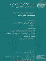 سخنرانیهای ماهانه کمیته آموزش ایکوموس ایران؛ «نشست سوم تکیه دولت»،آبان ۱۳۹۶