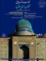 نشست «شناخت نامه ی مجموعه تاریخی خواجه احمد یسوی»