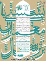 «بزرگداشت زنده یاد سهیلا بسکی و ارائه پروژه های برتر جایزه معمار ۹۶» - اصفهان