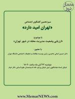 «ارزیابی وضعیت مدیریت محله در تهران» ؛ سیزدهمین گفتگوی اجتماعی