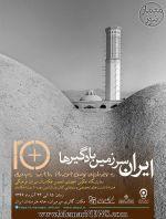 نمایشگاه عکس «ایران سرزمین بادگیرها»؛ همراه با نشست های تخصصی و رونمایی کتاب