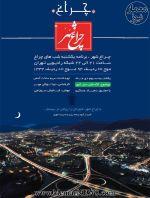 برنامه رادیویی چراغ شهر با موضوع «لکه های سبز شهر» از رادیو تهران – امشب