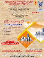 همایش ملی مصالح ساختمانی و فناوری های نوین در عمران، معماری و شهرسازی