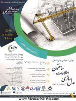 کنفرانس بینالمللی مدلسازی اطلاعات ساختمان (BIM)