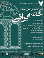 همایش ملی معماری خانه ایرانی