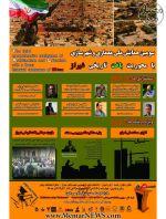 «سومین همایش ملی معماری و شهرسازی با محوریت بافت تاریخی شیراز» - شیراز
