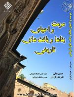 انتشار کتاب «مرمت و احیای بناها و بافتهای تاریخی»