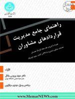 انتشار کتاب «راهنمای جامع مدیریت قراردادهای مشاوران»