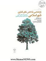 انتشار کتاب «بازشناسی شاخص های فطری شهر اسلامی»