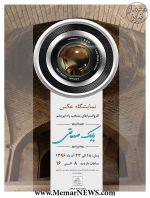 نمایشگاه عکس «کاروانسراهای منتخب راه ابریشم»