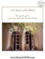 نمایشگاه عکس «متروکه ها ۱» - کرمانشاه