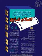 اعلام نتایج جشنواره ملی عکس