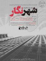 اولین دوره ی عکس واره ی شهرنگار؛ نشست اول با موضوع «درآمدی بر عکاسی شهری» – شیراز