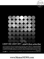 نمایشگاه «چراغ روشن، چراغ خاموش» - اصفهان