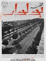 اکران فیلم مستند «قصه بلوار» در سینما حقیقت