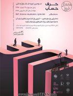 فصلنامه دانشجویی دریچه معماری، شماره ۱، پاییز ۹۶-بهمراه فراخوان ارسال مقاله شماره۲