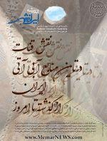 نشریه اندیشه ایرانشهر، شماره ۲۴ و ۲۵، زمستان ۱۳۹۶-