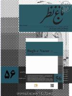 نشریه علمی-پژوهشی باغ نظر، شماره ۵۶، بهمن ۱۳۹۶-