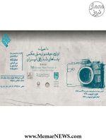 فراخوان جشنواره ملی عکس بناهای تاریخی ایران با عنوان «احیاء»