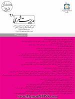 فصلنامه علمی-پژوهشی مدیریت شهری، شماره ۴۸، پاییز ۱۳۹۶-