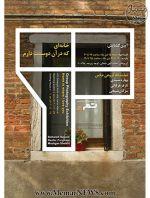 نمایشگاه عکس «خانهای که در آن دوستت دارم»