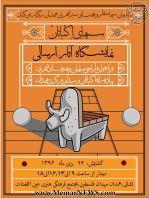 نمایشگاه آثار ارسالی مسابقه طراحی مبلمان شهری سیمای اکباتان شهر همدان - همدان