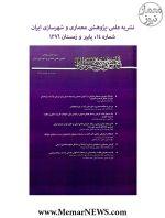 نشریه علمی-پژوهشی معماری و شهرسازی ایران، پاییز و زمستان ۱۳۹۶-