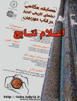 اعلام نتایج ونمایش آثاربرترمسابقه عکاسی نماهای تاریخی تبریز در قاب دوربین